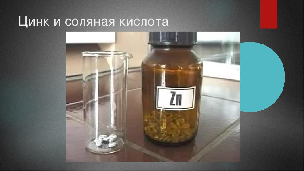 Цинк и соляная кислота