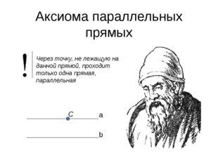 Аксиома параллельных прямых Через точку, не лежащую на данной прямой, проходи