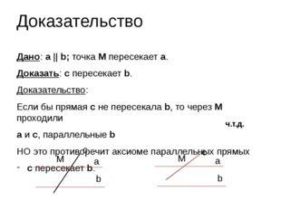 Доказательство Дано: а    b; точка М пересекает a. Доказать: с пересекает b.
