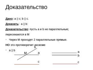Дано: a    c; b    c. Доказать: a    b: Доказательство: пусть a и b не паралл