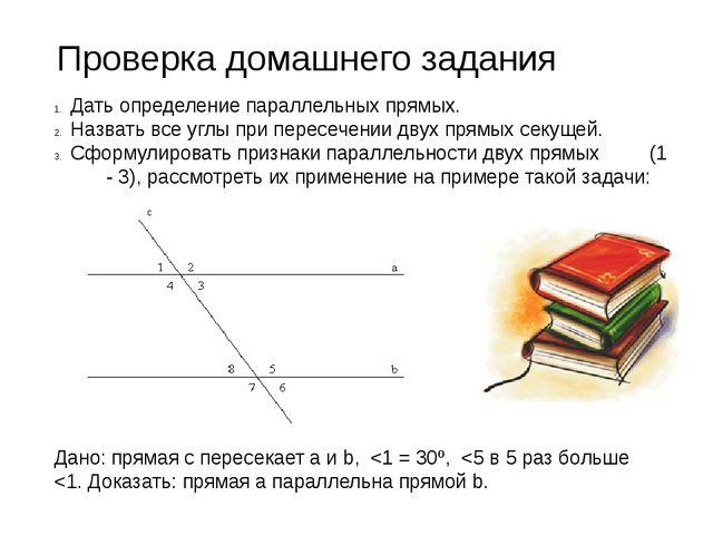 Дать определение параллельных прямых. Назвать все углы при пересечении двух п...