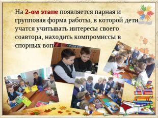 На 2-ом этапе появляется парная и групповая форма работы, в которой дети уч