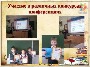 Участие в различных конкурсах, конференциях