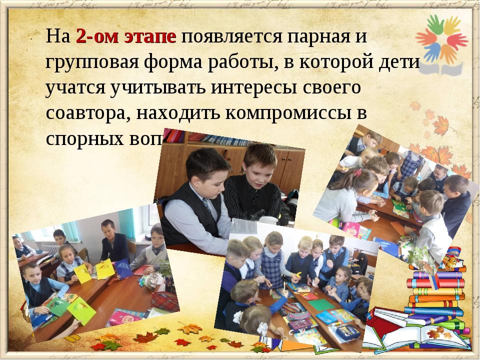 На 2-ом этапе появляется парная и групповая форма работы, в которой дети уч...