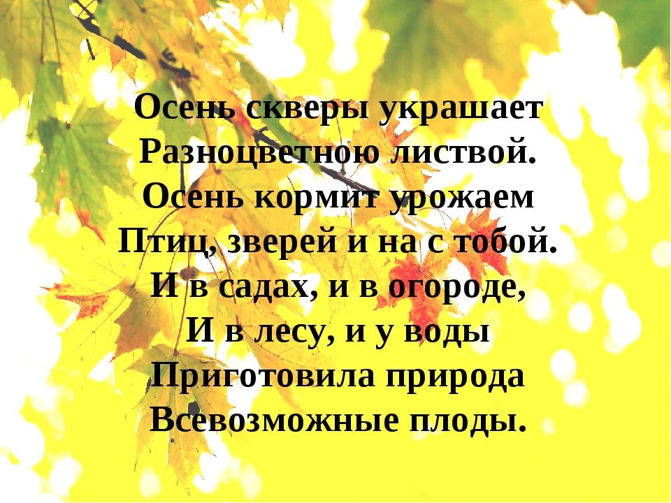 Картинки с детскими стихами про осень