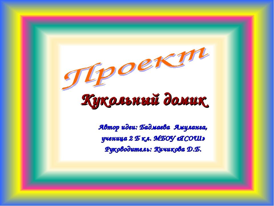 Кукольный домик Автор идеи: Бадмаева Амуланга, ученица 2 Б кл. МБОУ «ЯСОШ» Ру...