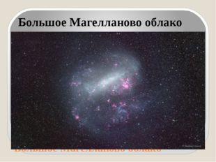 Большое Магелланово облако Большое Магелланово облако Большое Магелланово обл