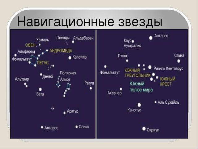 Навигационные звезды