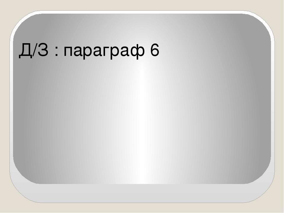 Д/З : параграф 6