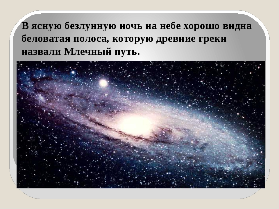 В ясную безлунную ночь на небе хорошо видна беловатая полоса, которую древни...