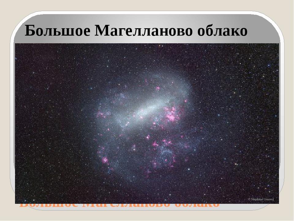 Большое Магелланово облако Большое Магелланово облако Большое Магелланово обл...