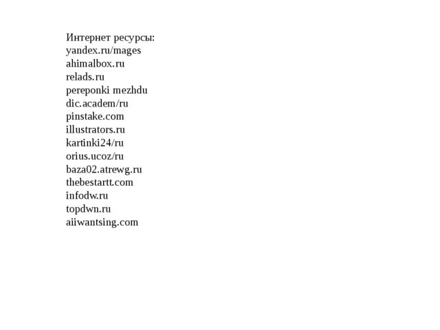 Интернет ресурсы: yandex.ru/mages ahimalbox.ru relads.ru pereponki mezhdu dic...