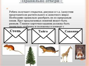 «Правильно отбери»: Ребята получают открытки, рисунки и т.д. (допустим пред