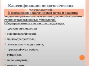Классификация педагогических технологий В современной педагогической науке и