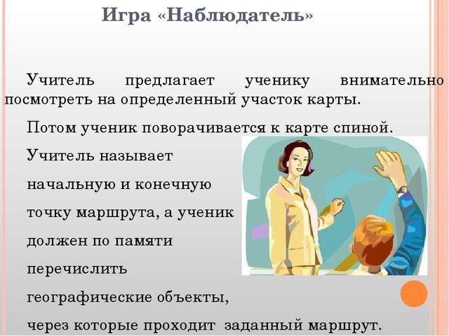 Учитель предлагает ученику внимательно посмотреть на определенный участок ка...
