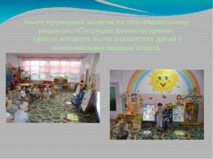 Было проведено занятие по познавательному развитию «Петрушка физкультурник».