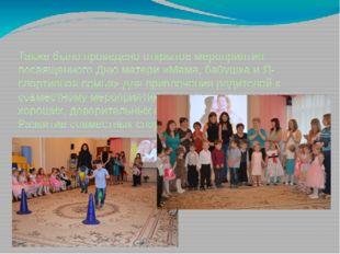 Также было проведено открытое мероприятия посвященного Дню матери «Мама, бабу