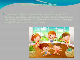 Цель нашего проекта: Пропаганда здорового образа жизни.Привлечение роди
