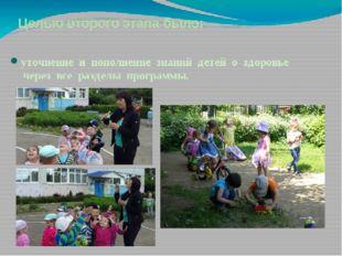Целью второго этапа было: уточнение и пополнение знаний детей о здоровь