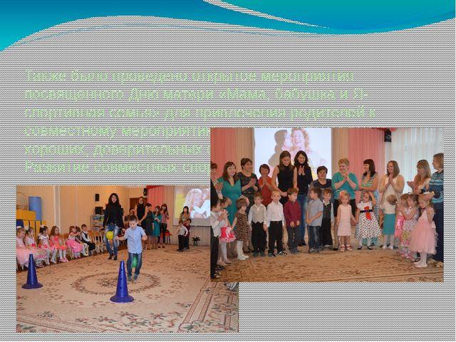 Также было проведено открытое мероприятия посвященного Дню матери «Мама, бабу...
