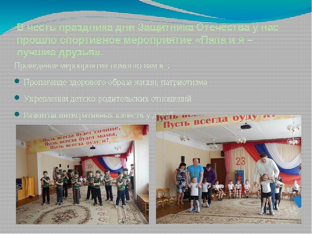 В честь праздника дня Защитника Отечества у нас прошло спортивное мероприятие...