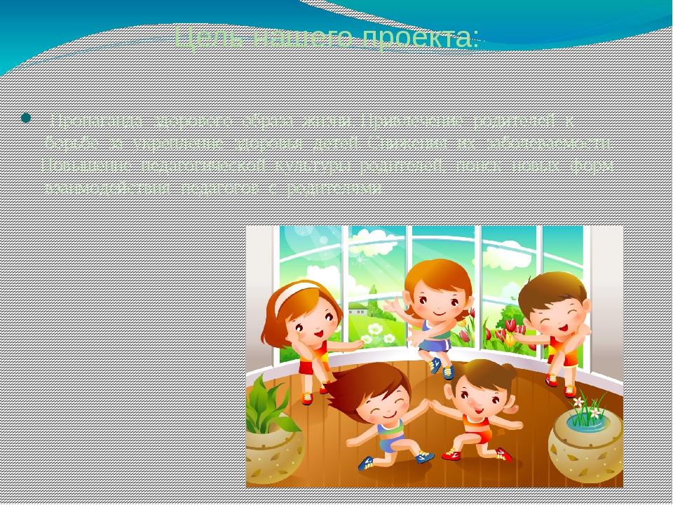 Цель нашего проекта: Пропаганда здорового образа жизни.Привлечение роди...