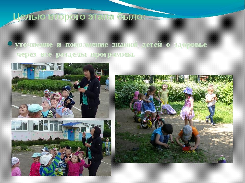 Целью второго этапа было: уточнение и пополнение знаний детей о здоровь...