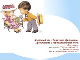 Классный час « Вежливое обращение» Путешествие в город Вежливых слов. Подгото