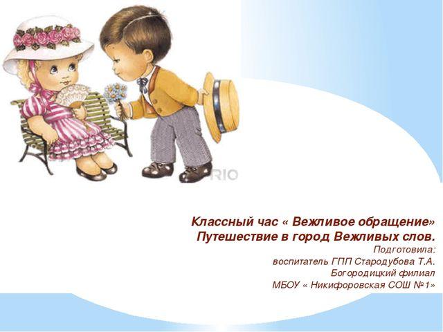 Классный час « Вежливое обращение» Путешествие в город Вежливых слов. Подгото...