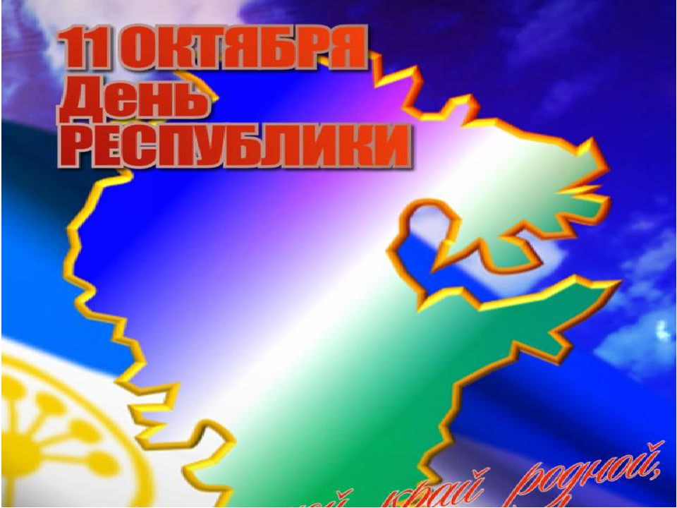 Открытки с днем республики башкортостан анимация