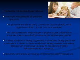 Требовать соблюдения прав ребенка. На полную информацию об учебном процессе.