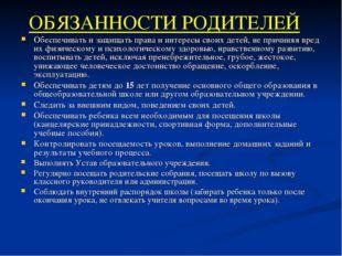 ОБЯЗАННОСТИ РОДИТЕЛЕЙ Обеспечивать и защищать права и интересы своих детей, н