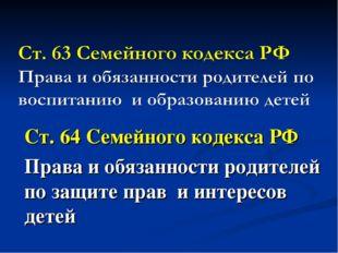 Ст. 64 Семейного кодекса РФ Права и обязанности родителей по защите прав и ин