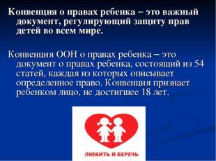 Конвенция о правах ребенка – это важный документ, регулирующий защиту прав де