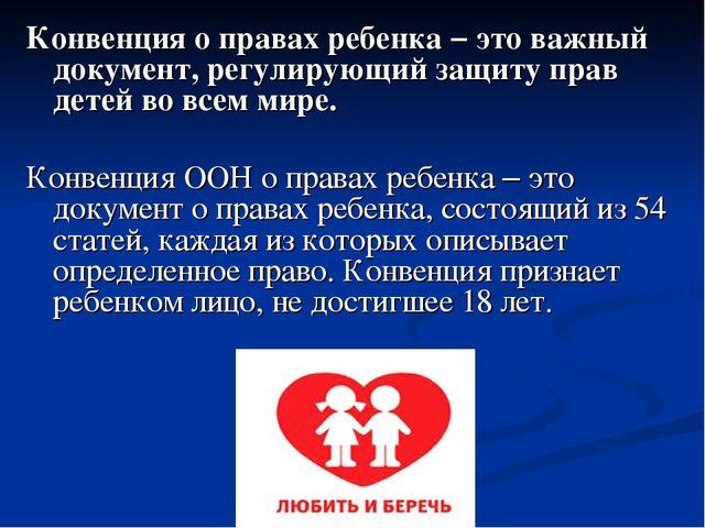 Конвенция о правах ребенка – это важный документ, регулирующий защиту прав де...