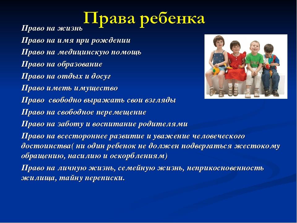 Право на жизнь Право на имя при рождении Право на медицинскую помощь Право на...
