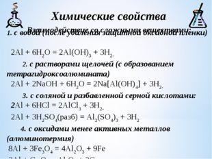 Химические свойства 1. с водой (после удаления защитной оксидной пленки) 2Al
