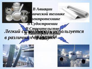ПРИМЕНЕНИЕ АЛЮМИНИЯ Легкий сплав дюраль используется в различных областях В А