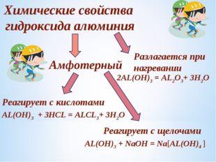 Химические свойства гидроксида алюминия Амфотерный Реагирует с кислотами Реаг