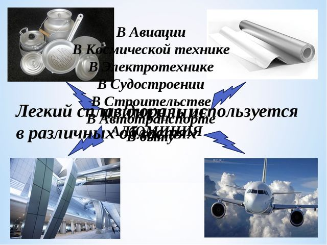 ПРИМЕНЕНИЕ АЛЮМИНИЯ Легкий сплав дюраль используется в различных областях В А...