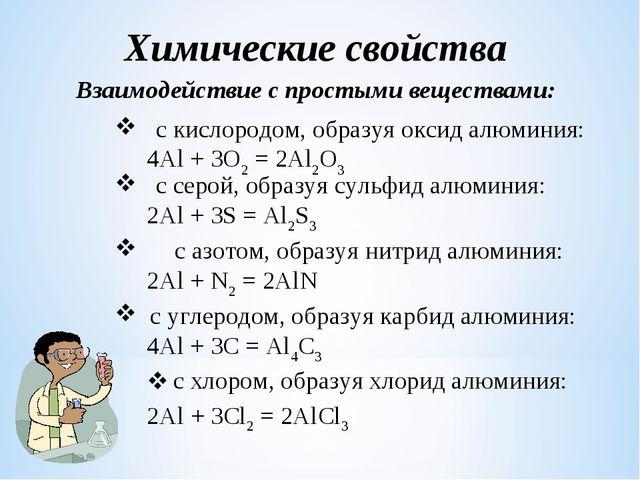 с серой, образуя сульфид алюминия: 2Al + 3S = Al2S3 с азотом, образуя нитрид...