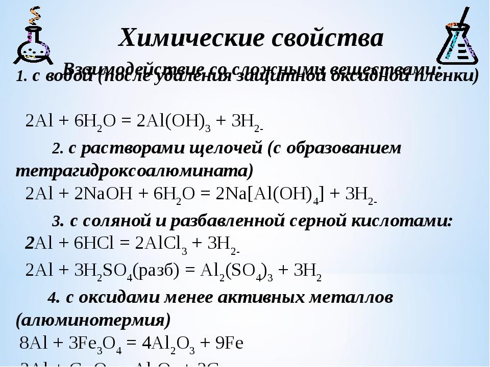 Химические свойства 1. с водой (после удаления защитной оксидной пленки) 2Al...