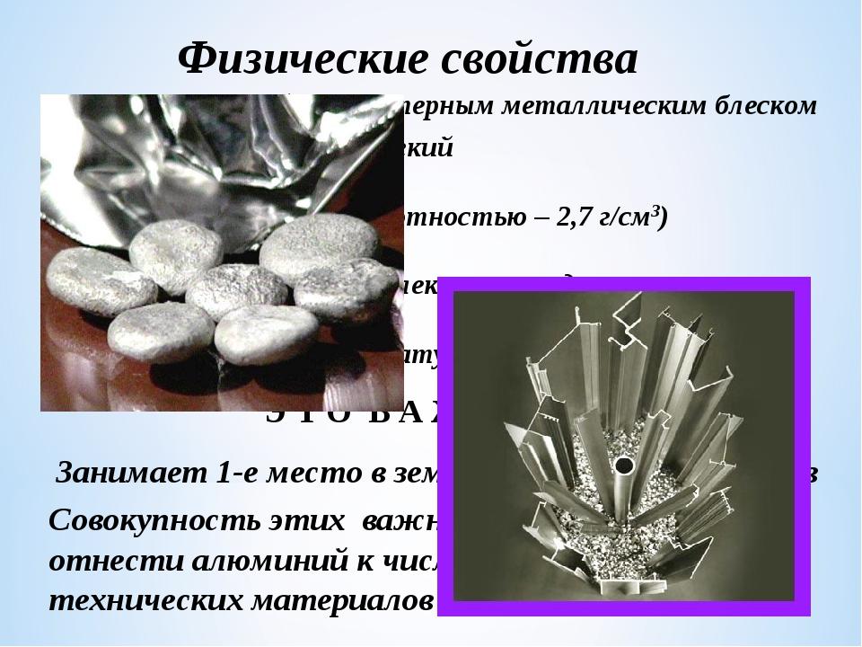 Физические свойства мягкий легкий (с малой плотностью – 2,7 г/см3) с высокой...