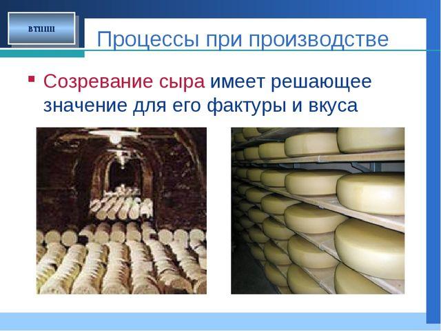 Процессы при производстве Созревание сыра имеет решающее значение для его фак...