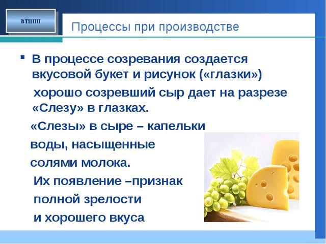 Процессы при производстве В процессе созревания создается вкусовой букет и ри...