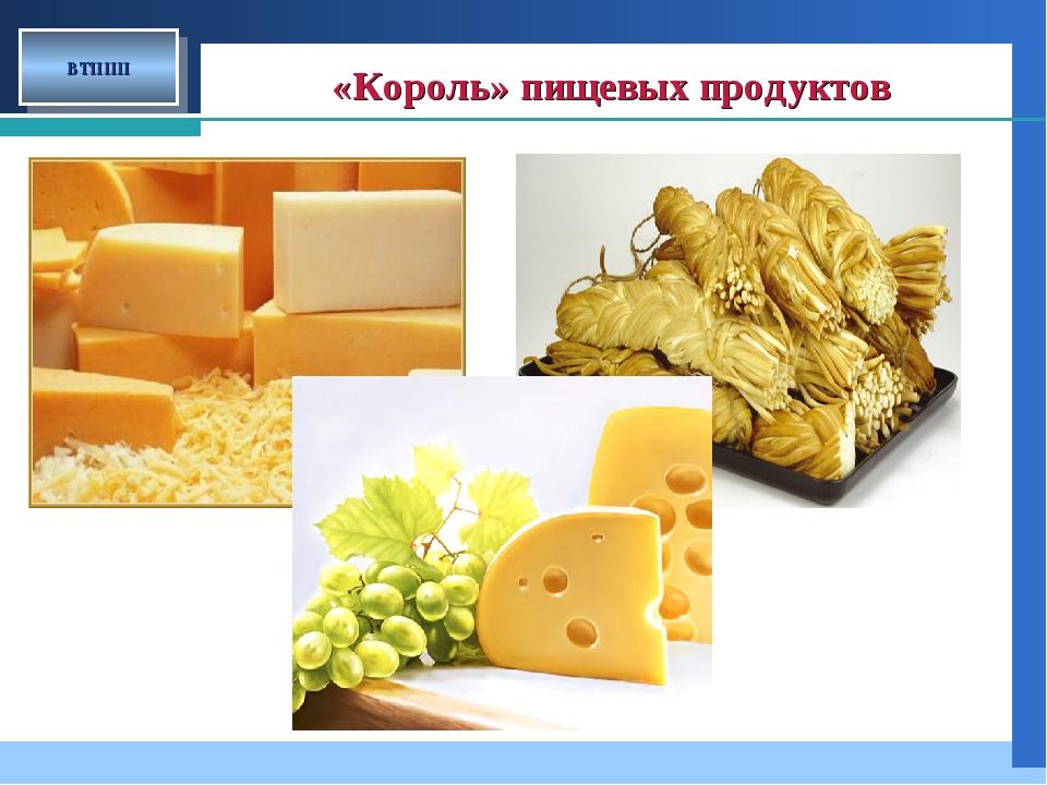 «Король» пищевых продуктов ВТППП Company LOGO