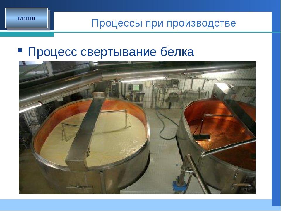 Процессы при производстве Процесс свертывание белка ВТППП Company LOGO