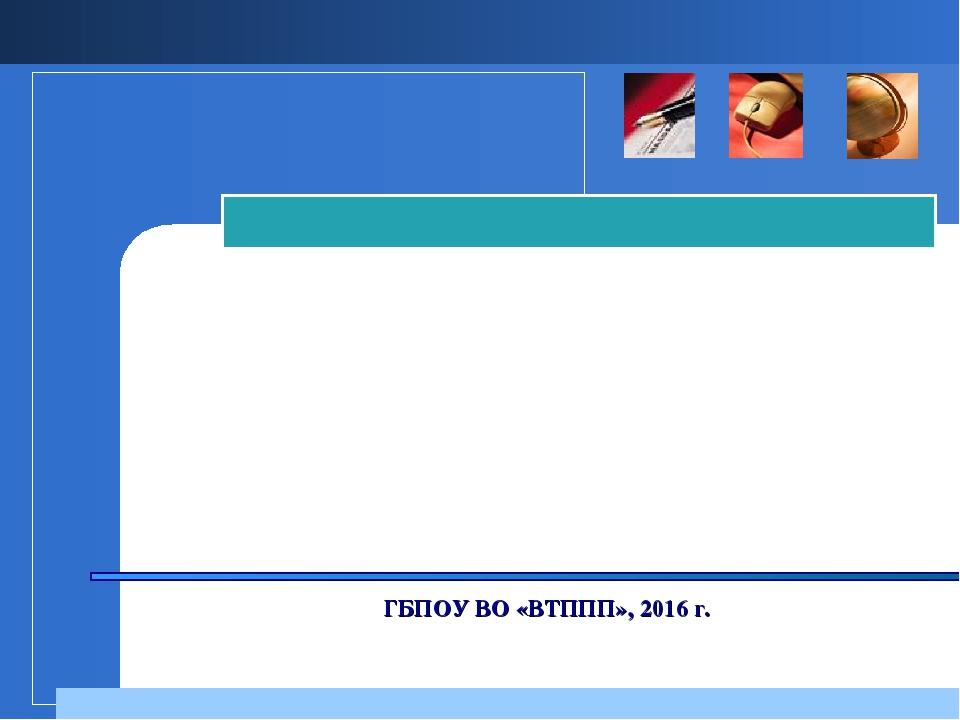 ГБПОУ ВО «ВТППП», 2016 г. Company LOGO