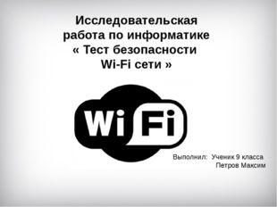 Исследовательская работа по информатике « Тест безопасности Wi-Fi сети » Выпо