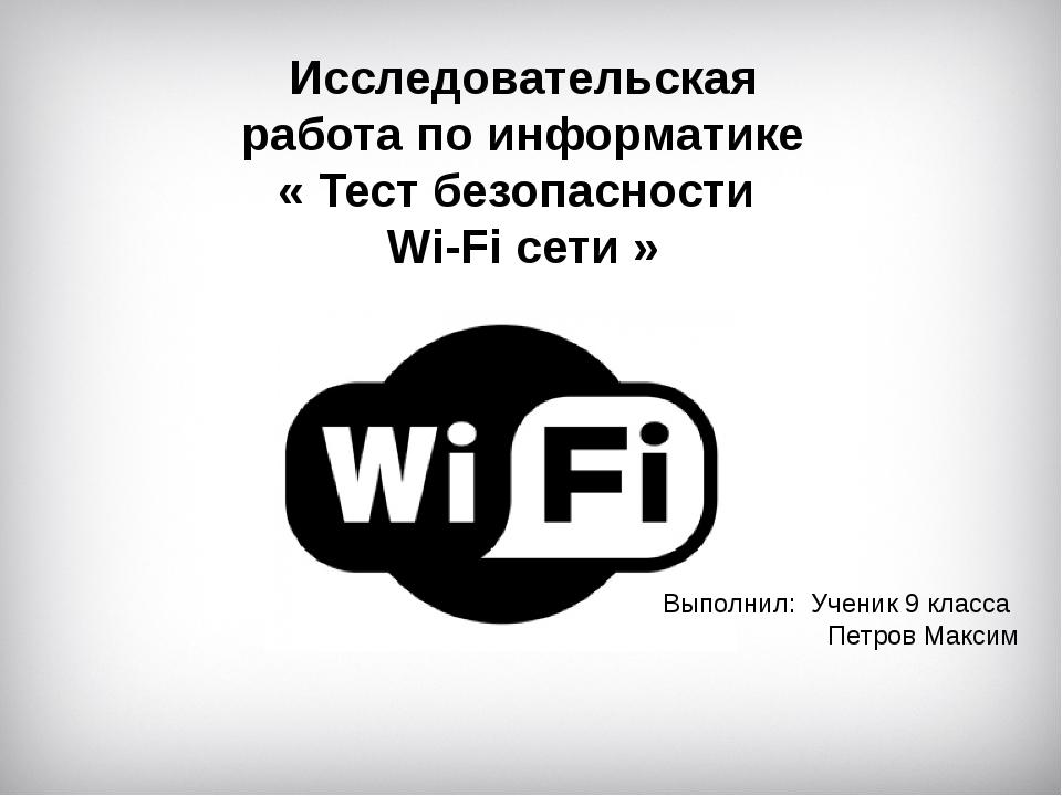 Исследовательская работа по информатике « Тест безопасности Wi-Fi сети » Выпо...